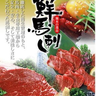 馬肉料理・・・熊本直送の新鮮な馬肉です