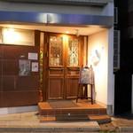 ビストロ ノアキ - お店の外観