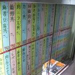 中国料理 蘭州 - メニュー