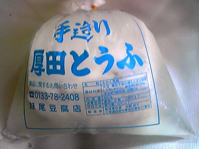 妹尾豆腐店