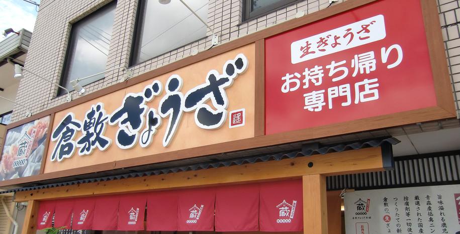 倉敷ぎょうざ 岡山今店