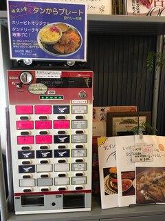 カリ~ アンド スパイスバル カリ~ビト - 券売機