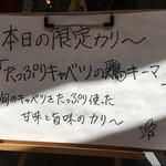 カリ~ アンド スパイスバル カリ~ビト - 限定カリー