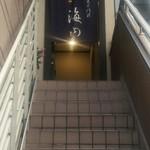 海山 -    2階の入り口