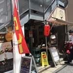カリ~ アンド スパイスバル カリ~ビト - お店