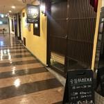 三英傑手羽先 全国銘酒居酒屋 JAPANESE BAR - 入り口