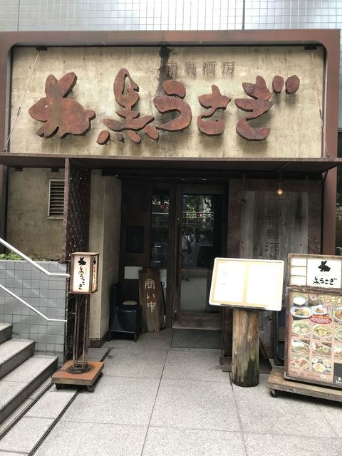 黒うさぎ 麹町店>