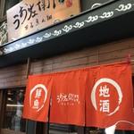 うお左衛門 - 魚の棚にしき通り、バルOTTOをはじめ、いいお店が並びます(2018.5.24)