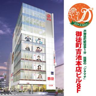 【御徒町駅1分】上野・御徒町のランドマーク吉池本店ビル