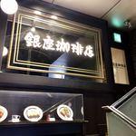 銀座珈琲店 - 階段を上がった外観