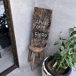 アプテカ フレーゴ -
