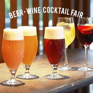 【BEER・WINE_COCKTAIL_FAIR】