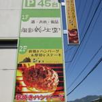 薪焼きハンバーグと厚切りステーキ 薪たま - お店が入っているビルの告知・看板