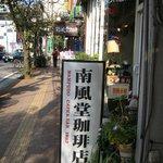 南風堂珈琲店 - 西船橋駅を背に歩いていくと、すぐ見えます。