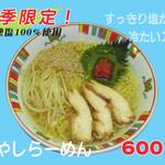 赤穂らーめん麺坊 - 料理写真: