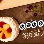 もみじ屋 - メッセージ付き  ホールケーキ