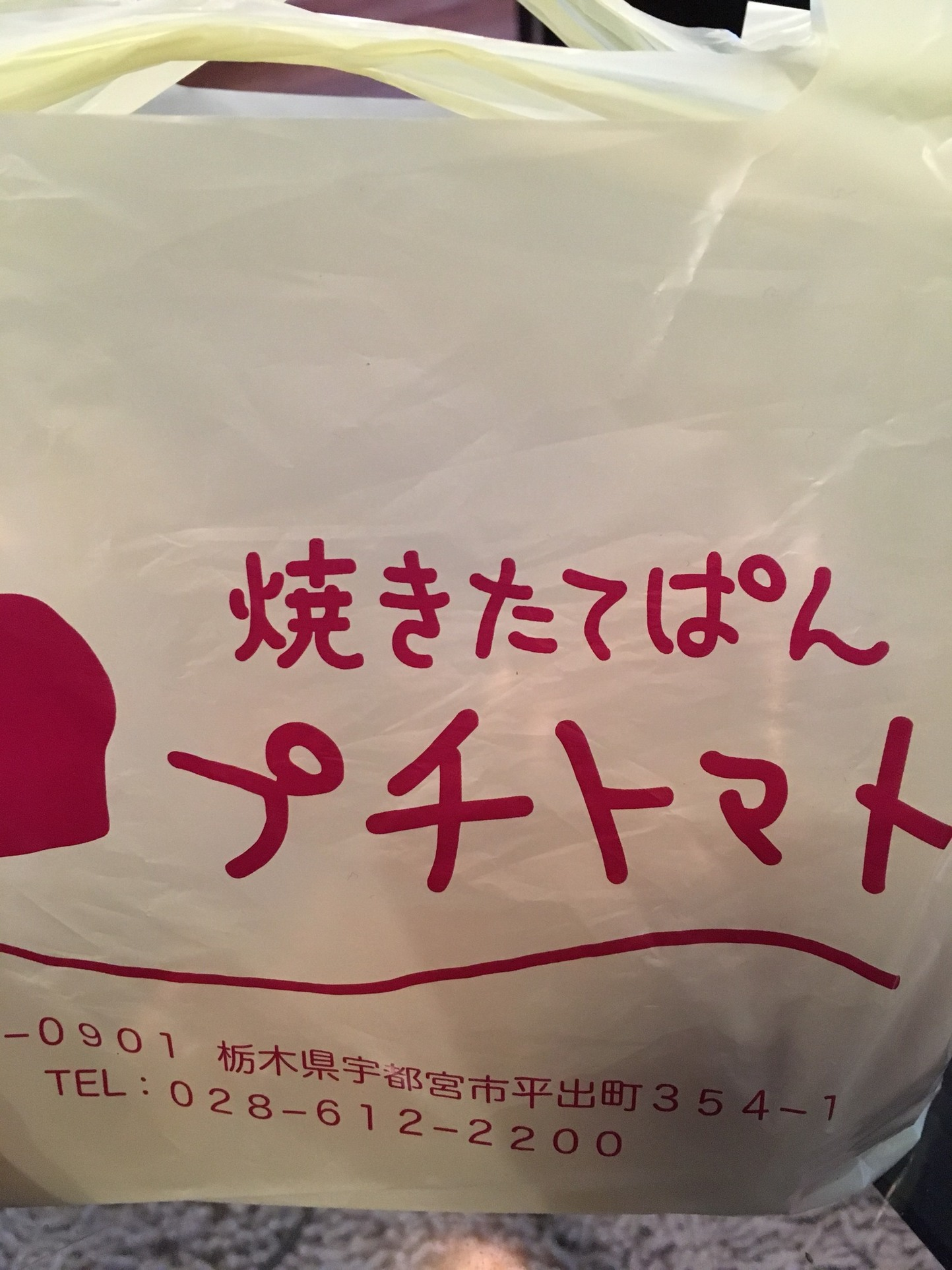 プチ・トマト name=