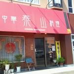8641985 - 某有名(?)店のお隣。迷うことなくコチラへ!