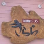 新函館ラーメン きらら - 入口上の看板でやす!