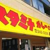 バーグ 弥生町店