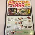 86415726 - ♪税込み1,079円