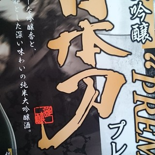 日本酒(静岡県の地酒など)、焼酎、種類多数あり!