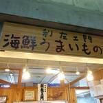 海市場 ちくら - 外観(利左エ門)