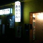 秀ちゃん - 夜の外観というか、入口☆(第一回投稿分①)