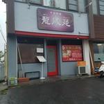 龍鳳苑 - 豊田市役所のすぐ近くにある中華料理屋「龍鳳苑」さんの外観