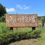 山田牧場 - 看板☆