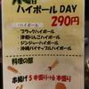 串特急 神谷町店