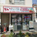 ブラッスリージェルバ - たまに行くならこんな店は、志村坂上駅から300mほど南下したところにある「ブラッスリージェルバ」です。