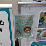 お食事処 防波亭 - 外看板~☆