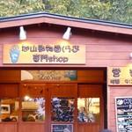 旭山動物園くらぶ 東門shop -