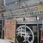 北海丼丸 -