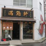 中華そば 満鶏軒 -