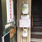 ひまわり食堂 - 入口