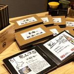 酒とったり - 47都道府県を地域分けした日本酒メニュー