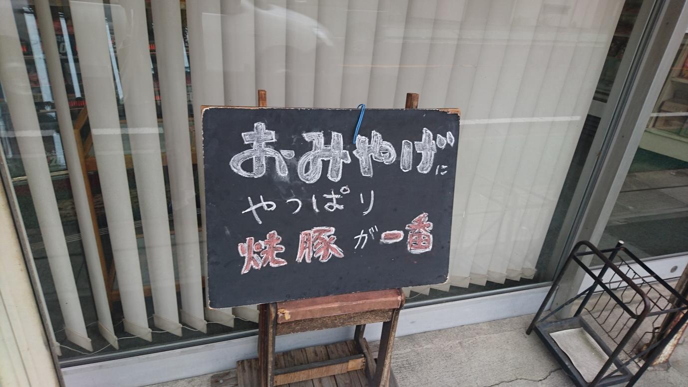 浪花軒 name=