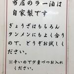 タンメンしゃきしゃき - 店内のPOP