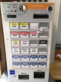 タンメンしゃきしゃき - 食券機