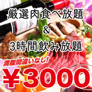 美味しいお肉が食べ放題!しかもゆったり3時間飲み放題付き!