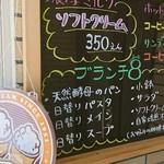 かふぇ ぶらんち - 入口のメニュー