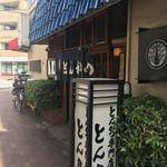 とん皇 - facade