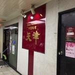 天津 - 平成29年1月11日店舗外観