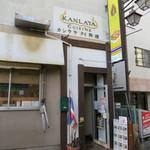 カンラヤ タイ料理 - 店舗外観(北大宮駅徒歩7分)