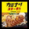 カミナリステーキ - 料理写真: