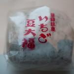 和菓子処 大角玉屋 - 苺豆大福:249円(税込)