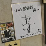 松下製麺所 - 松下製麺所(香川県高松市中野町)松重豊さんのサイン