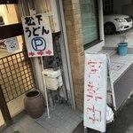 松下製麺所 - 松下製麺所(香川県高松市中野町)外観